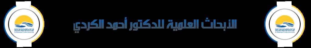 أبحاث الدكتور أحمد الكردي كلية الهندسة في الجامعة الوطنية الخاصة