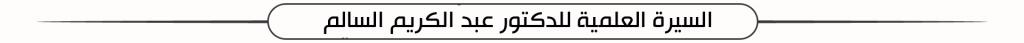 أبحاث الدكتور عبد الكريم السالم  - كلية الهندسة -