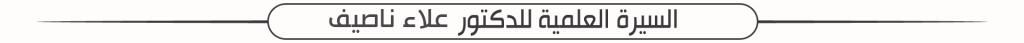 الأبحاث العلمية للدكتور علاء ناصيف - كلية الهندسة -