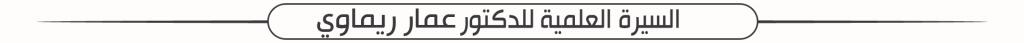 أبحاث الدكتور عمار ريماوي - كلية الهندسة -