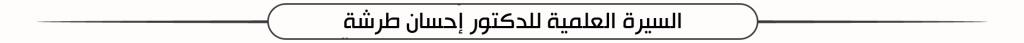 الأبحاث العلمية للدكتور إحسان طرشة - كلية الهندسة -