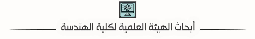 أبحاث الهيئة العلمية لكلية الهندسة