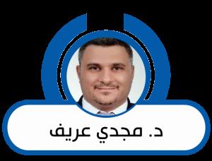 د. مجدي عريف