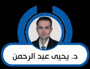 د. يحيى عبد الرحمن
