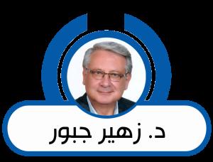 د. زهير جبور