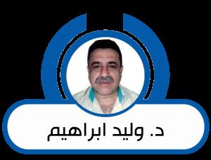 د. وليد إبراهيم