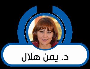 د. يمن هلال