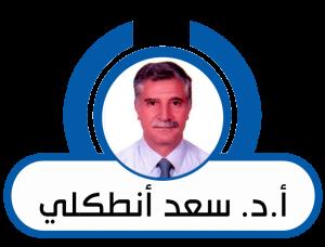 د. سعد أنطكلي