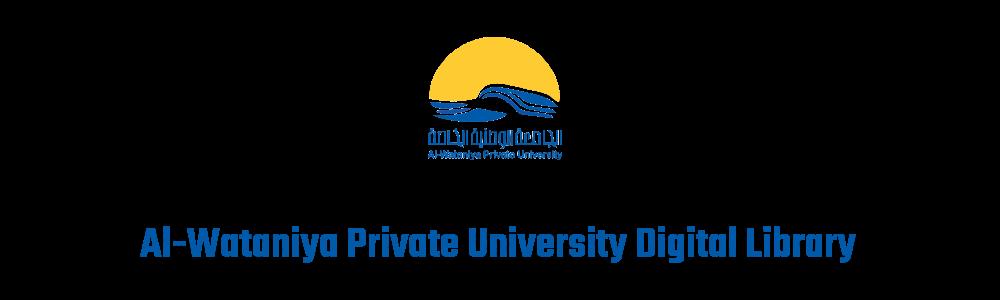 المكتبة الالكترونية الخاصة بالجامعة الوطنية الخاصة