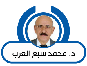 د. محمد سبع العرب