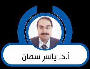 د. ياسر سمان