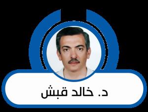 دز خالد قبش