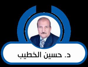 د. حسين الخطيب