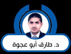 د. طارق أبو عجوة