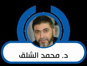 د. محمد الشلق