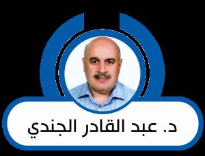 د. عبد القادر الجندي