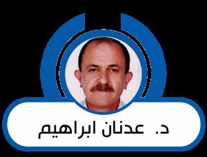 د. عدنان إبراهيم