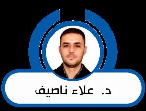 د. علاء ناصيف