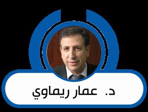 د. عمار الريماوي