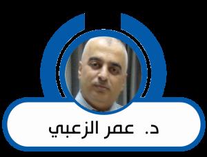د. عمر الزعبي