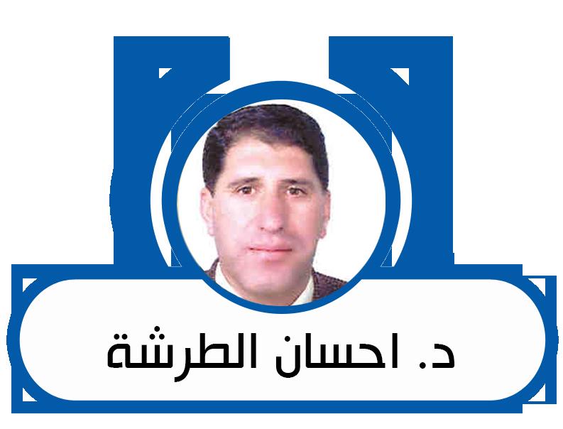 د. إحسان الطرشة