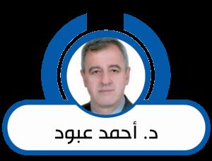 د. أحمد عبود