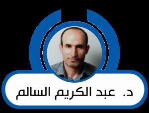 د. عبد الكريم السالم