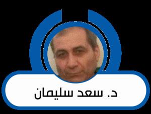 الدكتور سعد سليمان