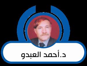 د. أحمد العبدو