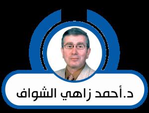 د. أحمد زاهي الشواف