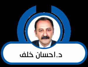 د. إحسان خلف