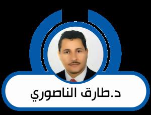 د. طارق الناصوري