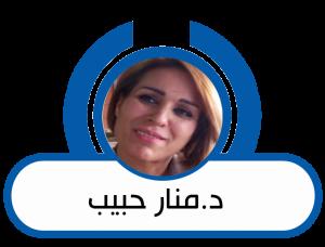د. منار حبيب