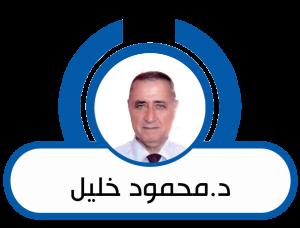 د. محمود خليل